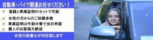 自動車登録ヘッダー画像