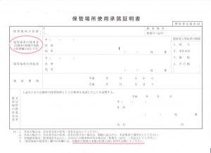 大阪府の承諾書記載に関する注意事項